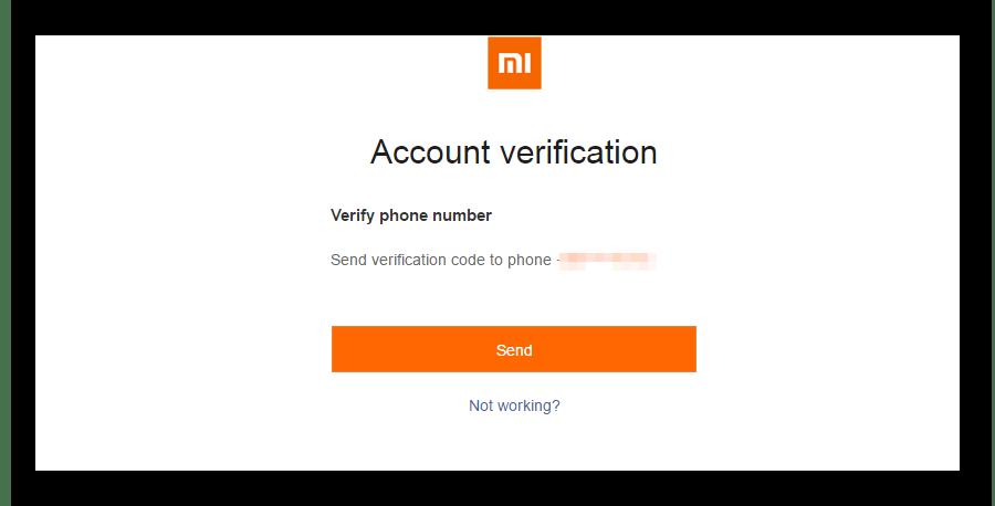 Xiaomi удаление аккаунта верификация