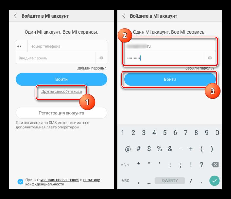 Xiaomi вход в Mi аккаунт через эл. почту