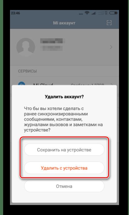 Xiaomi выход из Mi аккаунта сохранить или удалить данные