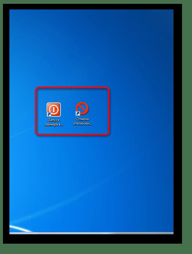 Ярлыки запуска и отключения таймера выключения компьютера в Windows 7