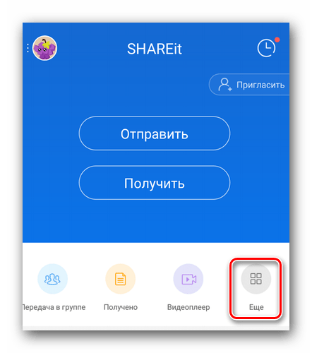 Жмем кнопку Еще в программе SHAREit для Android