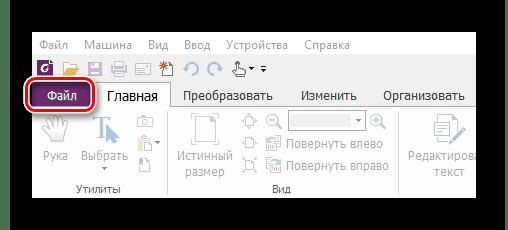 Жмем кнопку Файл в Foxit PhantomPDF