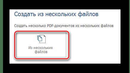 Жмем кнопку создания PDF файла в Foxit PhantomPDF