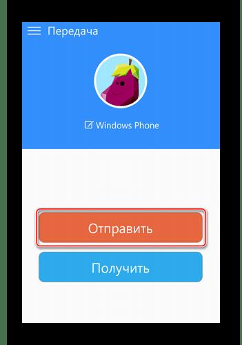 Жмем по кнопке Отправить в SHAREit для WP