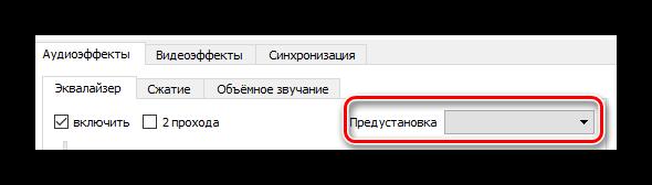 Заготовки эквалайзера в VLC Media Player