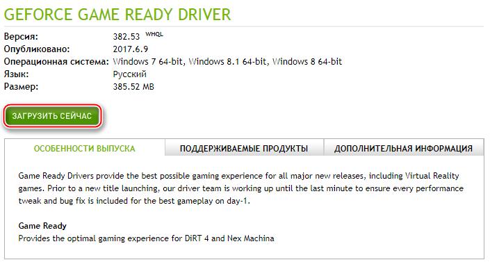 Загрузка актуального драйвера на официальном сайте Nvidia
