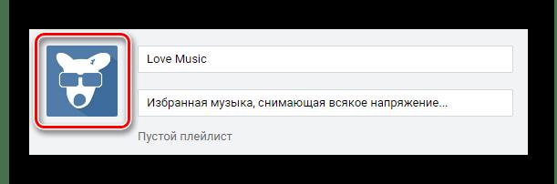 Загрузка обложки при создании нового плейлиста в разделе музыка ВКонтакте