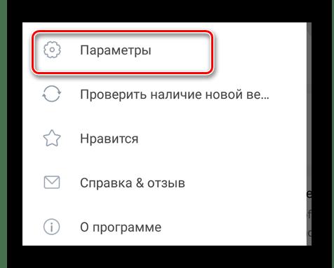 Заходим в Параметры SHAREit на Android