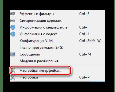 Заходим в настройки интерфейса VLC Media Player