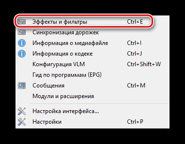 Заходим в раздел настроек эффектов и фильтров VLC