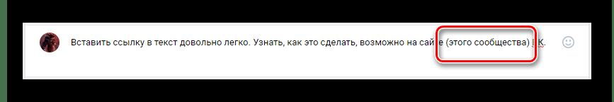 Заключение части текста в скобки для вставки сссылки ВКонтакте