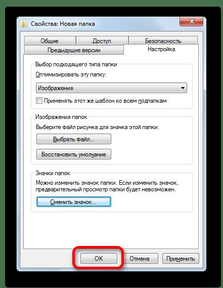 Закрытие окна свойств файла в Windows 7