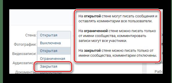 Закрытие стены в настройках на странице сообщества ВКонтакте