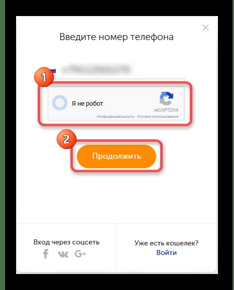 Запрос пароля от Киви