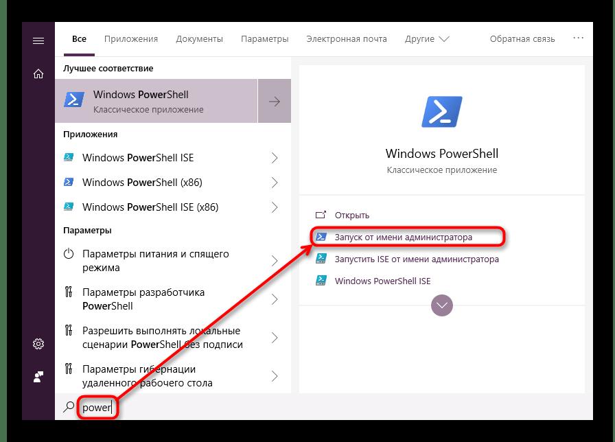 Запуск PowerShell с правами администратора из меню Пуск