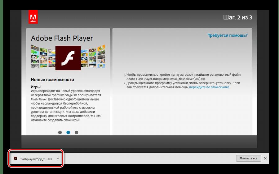 Запуск инсталятора Adobe Flash Player после скачивания