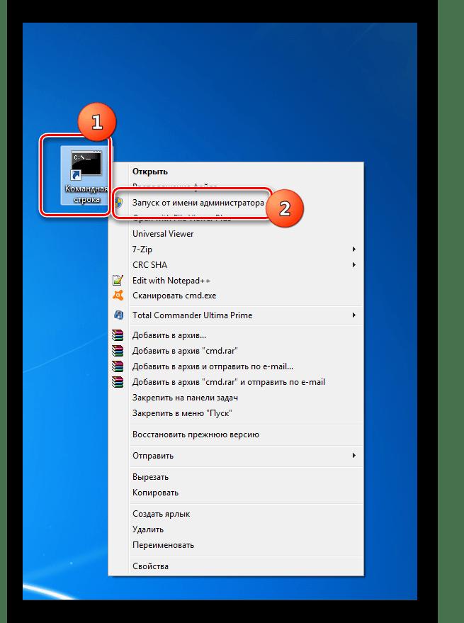 Запуск командной строки через ярлык на рабочем столе от имени администратора через контекстное меню в Windows 7