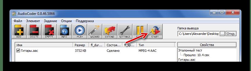 Запуск конвертирования в AudioCoder