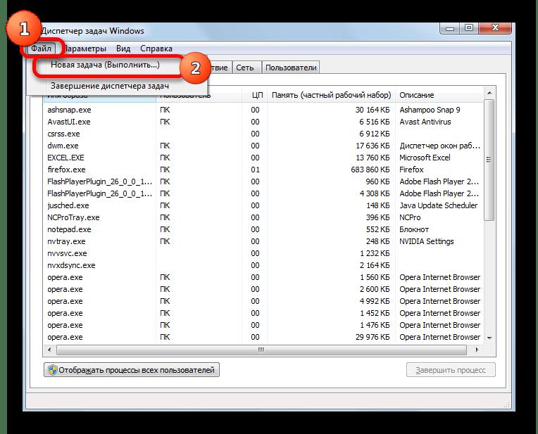 Запуск окошка Выполнить в Диспетчере задач Windows