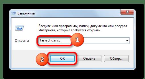 Запуск планировщика заданий через окно выполнить в Windows 7