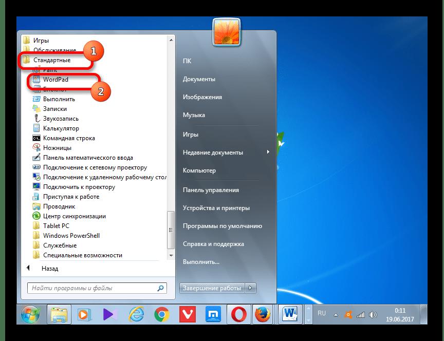 Запуск программы WordPad через меню Пуск