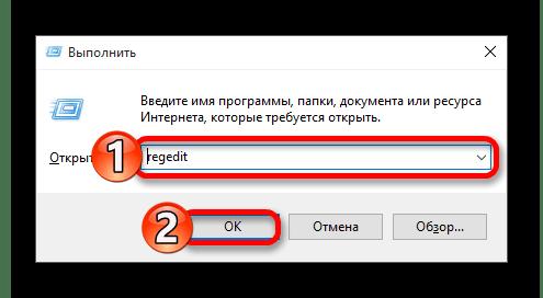Запуск редактирования реестра в виндовс 10