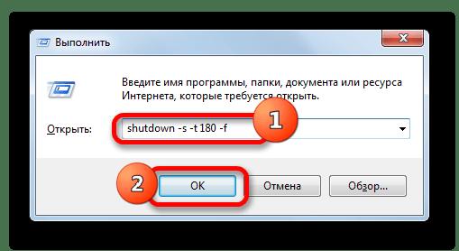 Запуск таймера отключения компьютера через окно выполнить с принудительным завершением программ в Windows 7