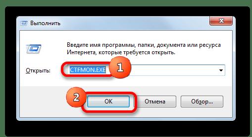 Запуск загрузчика языковой панели путем введения команды в окно Выполнить в Windows 7