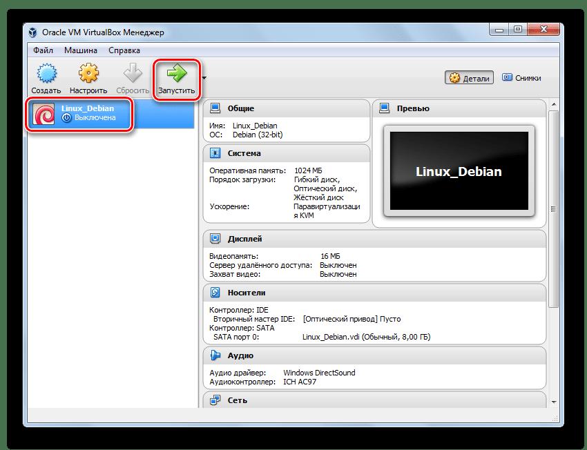 Запуск_процесса_установки_VirtualBox_Debian