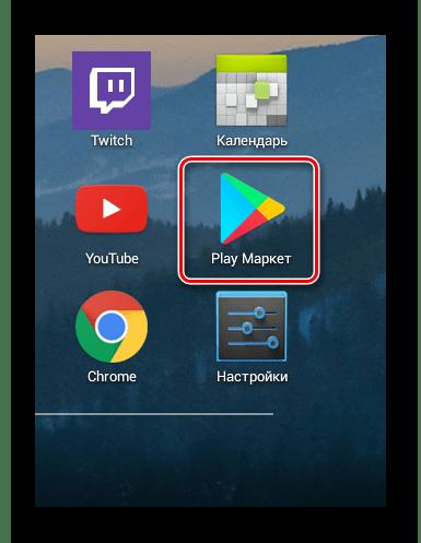 Запускаем на смартфоне или планшете программу Play Маркет