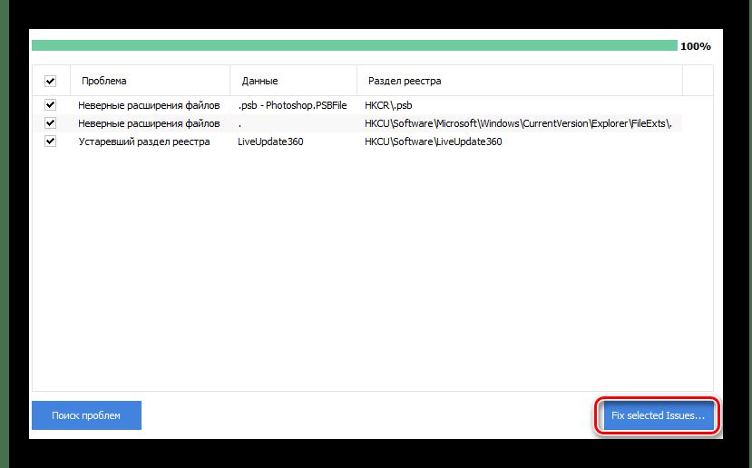 Запускаем очистку реестра в CCleaner
