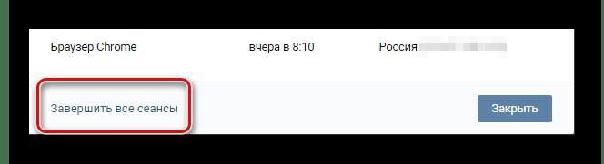 Завершение активных сеансов в настройках страницы ВКонтакте
