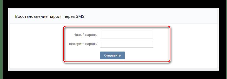Завершение изменение пароля через форму восстановления ВКонтакте