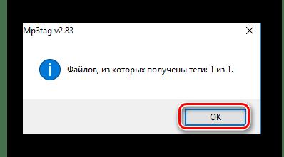 Завершение операции переноса имени файла в теги
