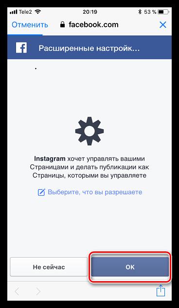 Завершение привязки аккаунта Facebook к Instagram