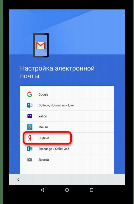 добавление аккаунта на яндексе в gmail