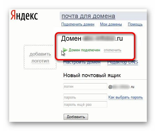 добавление почтового ящика на новом домене