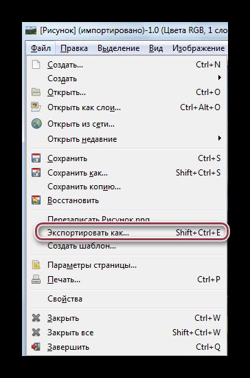 экспорт файлв в gimp