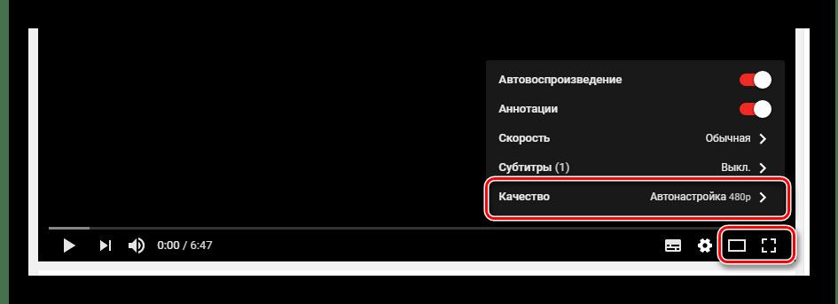 качество видео Youtube