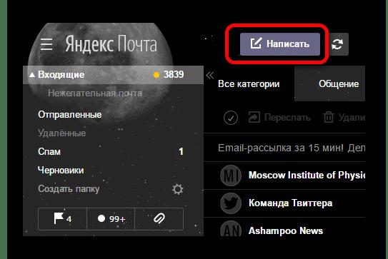 кнопка написать на яндекс почте