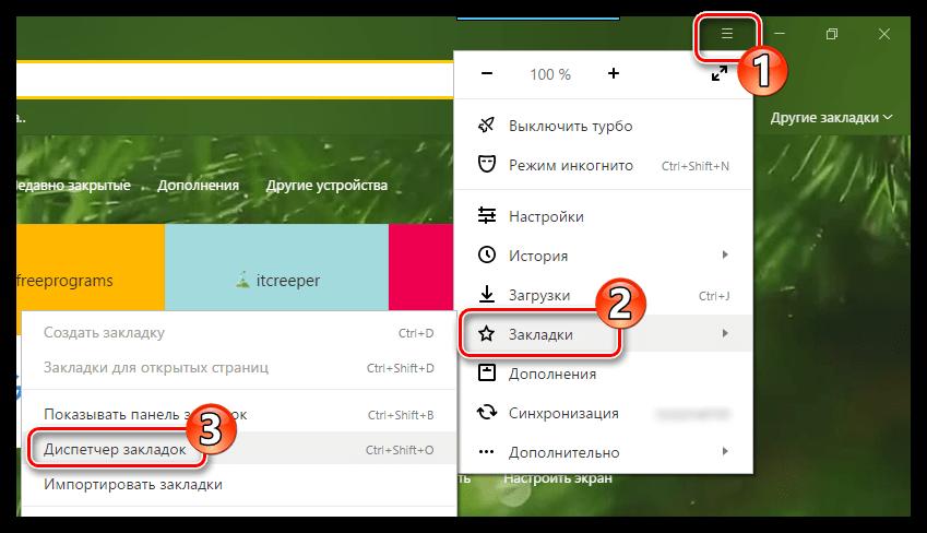 меню Диспетчер закладок в Яндекс.Браузере