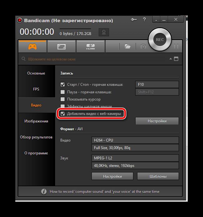наложение записи веб-камеры на основное видео Bandicam