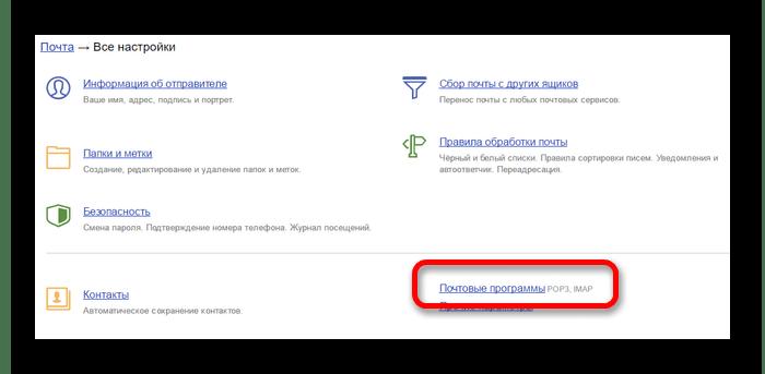 настройка почтовой программы в яндекс почте