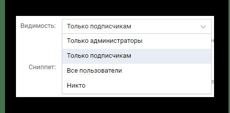 Настройка видимости чата в разделе управление сообществом в группе ВКонтакте