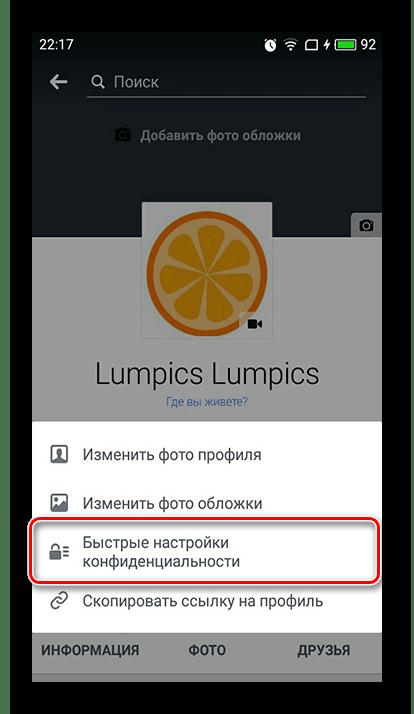настройки приложение Фейсбук