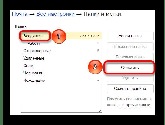 очистка входящих сообщений в яндекс почте