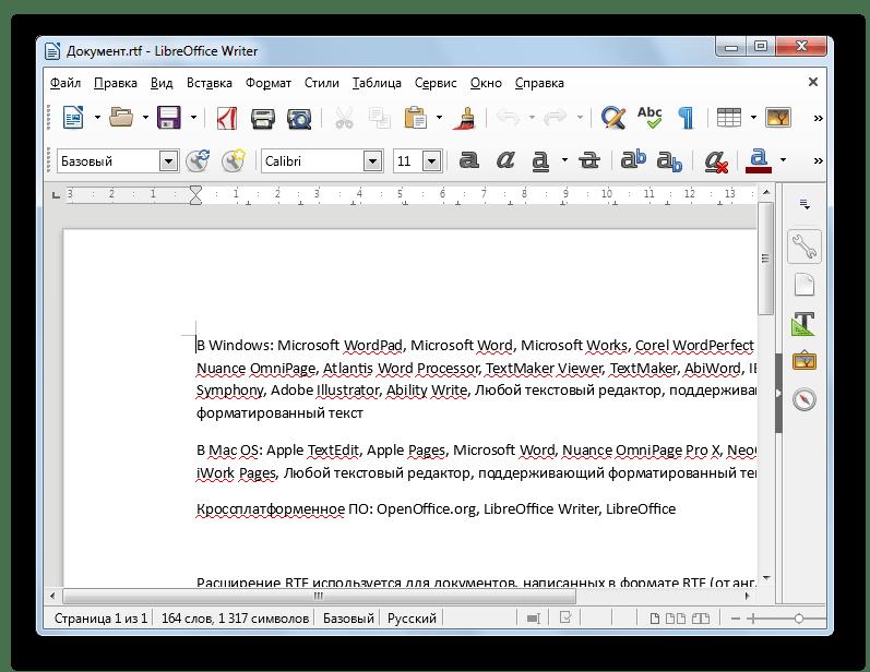 открытый файл odt libreoffice