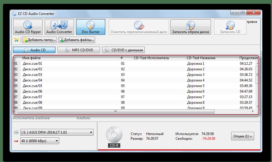 открытый файл в Converter