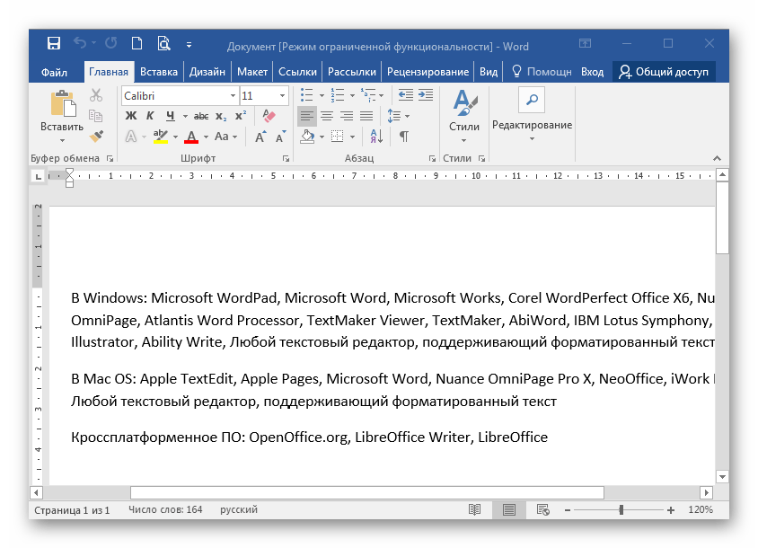 открытый файл word