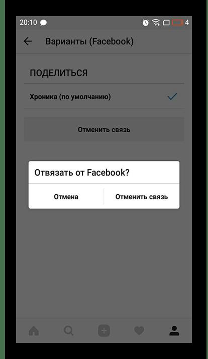 отменить привязку аккаунтов